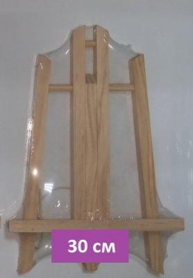 Мольберт Настольный деревянный.30 см.