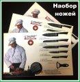 Набор ножей  Zepter International