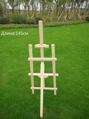 Мольберт деревянный 145CM