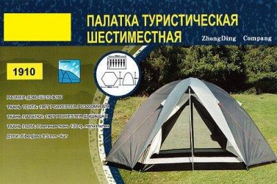 Палатка туристическая  LANYU 1910.