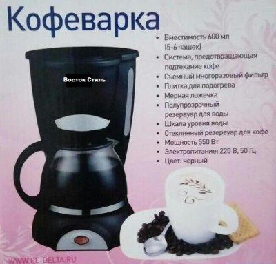 ЭлектроКофеварка